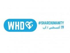 World Humanitarian Day 2015 in Dubai | Events in Dubai