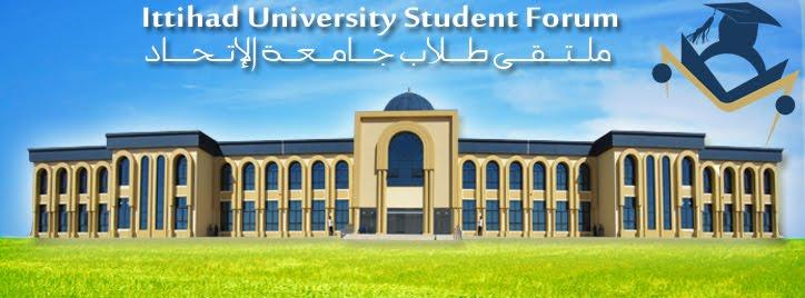 Ittihad University