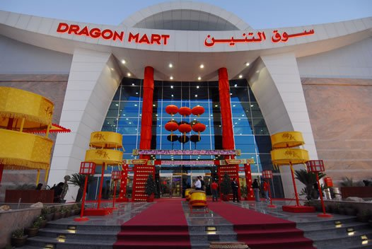Dragon Mart Dubai UAE - Shopping Mall in Dubai - China Market, Chinese products – China Town in Dubai