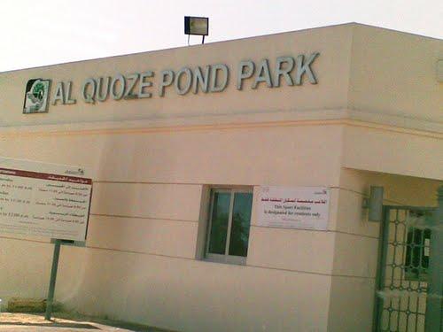 Al Quoz Pond Park , Pond Park , Places to Visit in Dubai, Dubai, UAE, playgrounds, Parks in Dubai