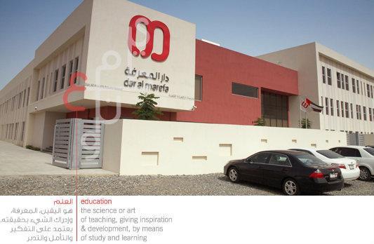Dar Al Marefa Private School
