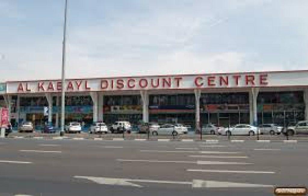 Al Kabayel Discount Centre Dubai