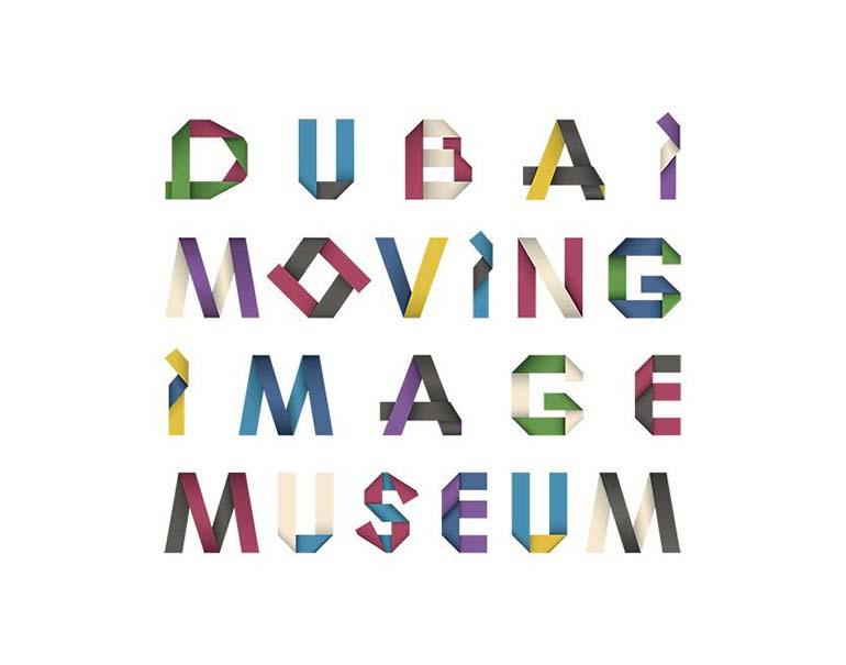 Dubai Moving Images Museum
