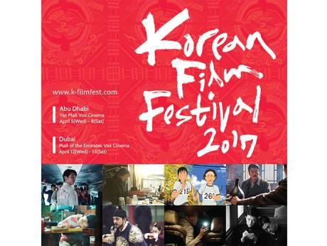 Korean Film Festival 2017 UAE