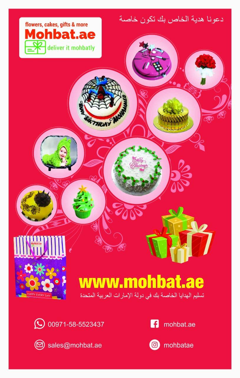 www.Mohbat.ae