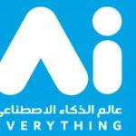 AI Everything Summit 2021 - Event at Dubai World Trade Center