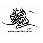 Al Multaqa - The 14th Dubai Ramadan Forum