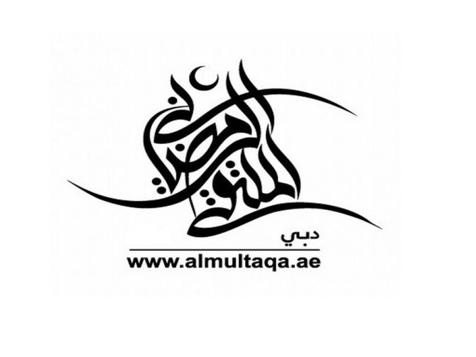 Al Multaqa – The 14th Dubai Ramadan Forum in UAE