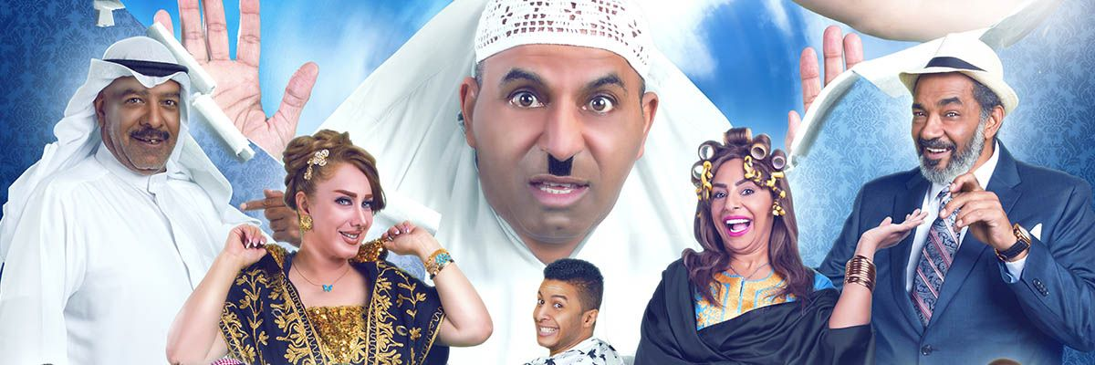 Antar Al Mufaltar on Jan 9th – 10th at  Shiekh Rashid Auditorium Dubai 2020