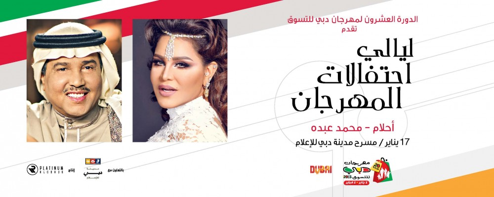 DSF 2015 Celebration Nights with Arabic pop stars