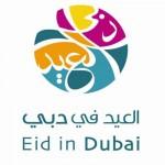 Eid in Dubai - Eid Al Adha 2016.