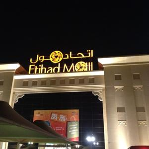 Etihad Mall, exquisite shopping facilities, Hypermarket, international brands, entertainment facilities, Dubai, UAE, Shop, Dine, Entertain and Socialize