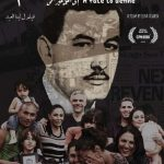 Film Screening: Ibrahim, A Fate To Define at Cinema Akil