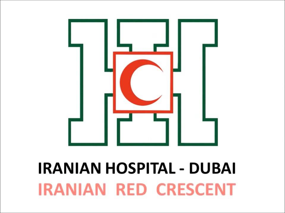 Iranian Hospital in Dubai, UAE / Hospitals in Dubai