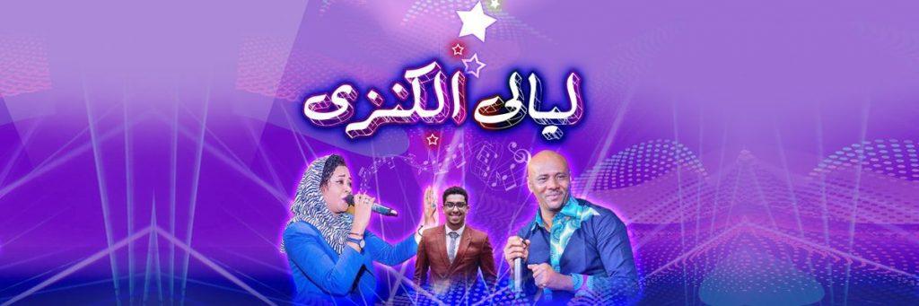 Jamal Farfor and Makarem Bashir live