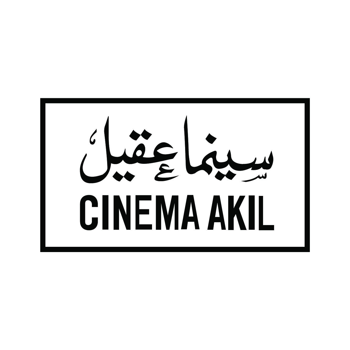 La Pointe Courte at Cinema Akil on Nov 16th Dubai 2019
