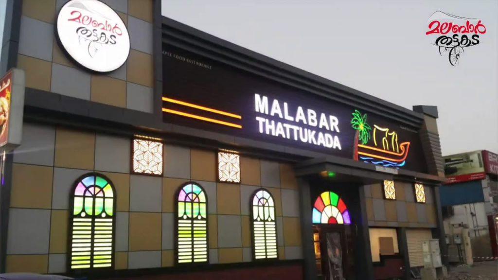 Malabar Thattukada Restaurant Ajman