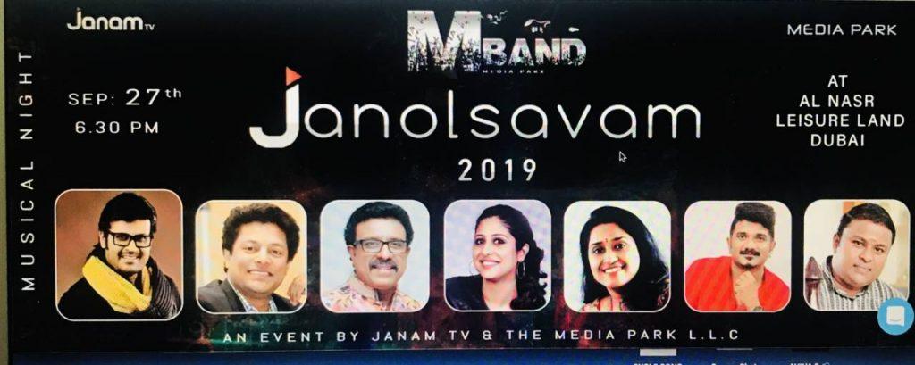 MBand Janolsavam Dubai 2019