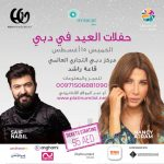 Nancy Ajram and Saif Nabeel Live Dubai 2019