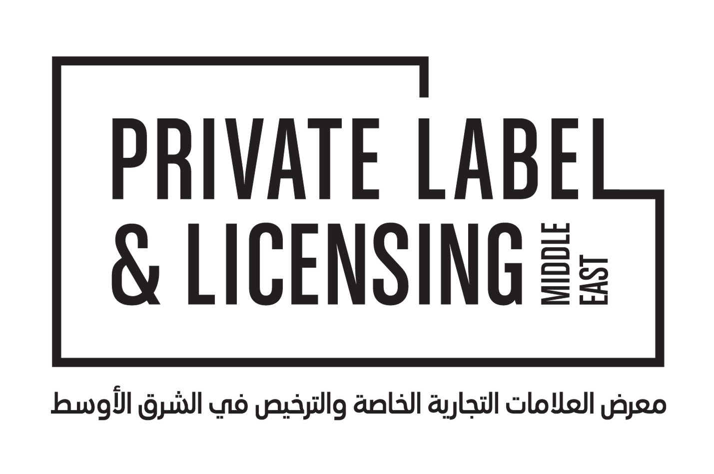 Private Label and Licensing Middle East Dubai 2020
