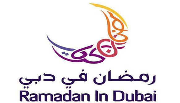 Ramadan in Dubai 2017