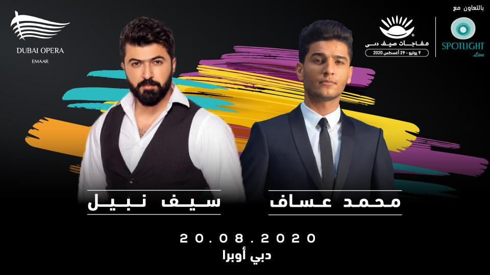 Saif Nabeel and Mohammed Assaf Live Dubai 2020