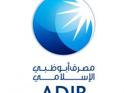 ADIB DSF Mobile App – DSF 2016 Retail Offers