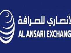 Al Ansari Exchange Dubai