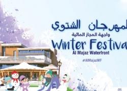 Sharjah winter festival 2017 at Al Majaz Waterfront from 15 December, 2016  to 7 January, 2017