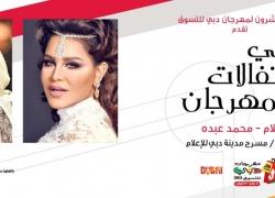 DSF 2015 Celebration Nights with Arabic pop stars