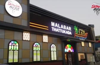 Malabar Thattukada Restaurant Ajman, United Arab Emirates – Kerala Food in UAE