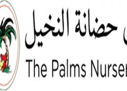 The Palms Nursery Dubai, UAE