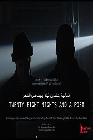Twenty Eight Nights and A Poem at Cinema Akil Dubai 2019