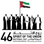 UAE National Day 2017 Event Details - Events in Dubai, UAE